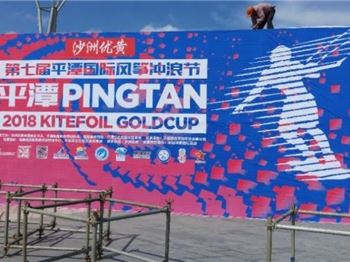 2018 Ika Kitefoil Goldcup World Series, Pingtan - Day 2